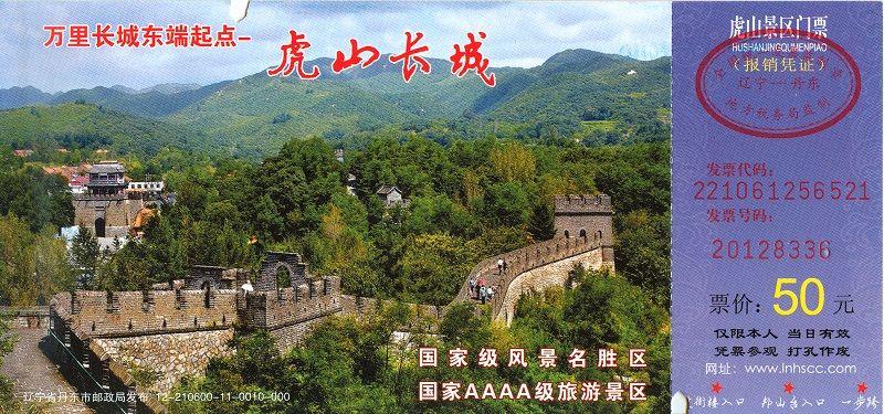 Dandong Hushan scenic