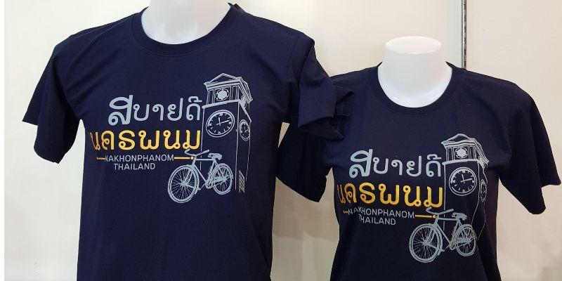 Nakhon Phanom T-shirt