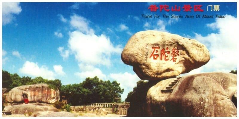 Putuo Shan entree tot het eiland