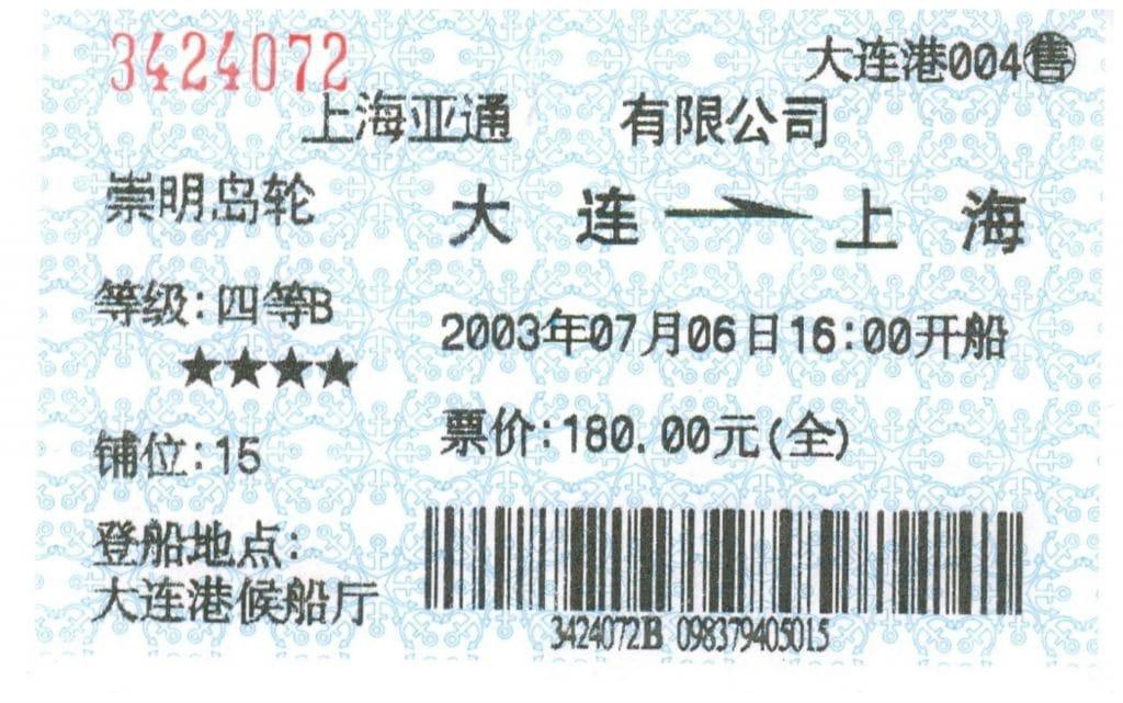 Shanghai boot ticket
